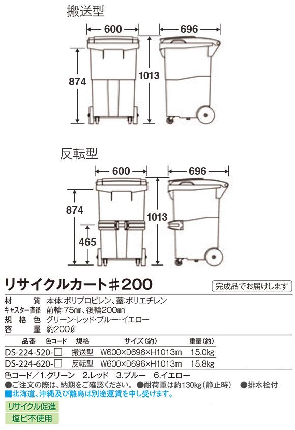 リサイクルカート#200 02