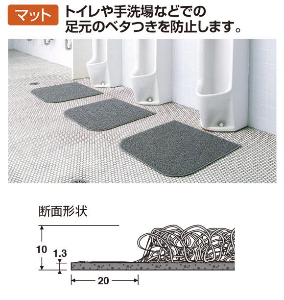 テラモト レストルームマット - トイレの抗菌マット 01