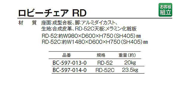 テラモト ロビーチェア RD 04