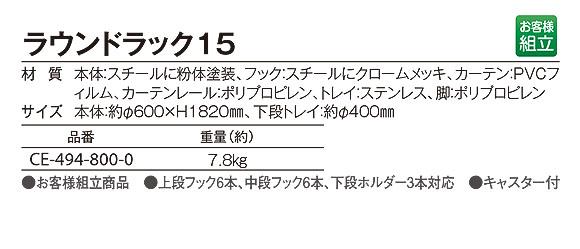 テラモト ラウンドラック15【代引不可】 05
