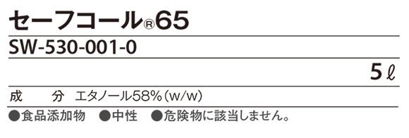 テラモト セーフコール 65[5L]  03