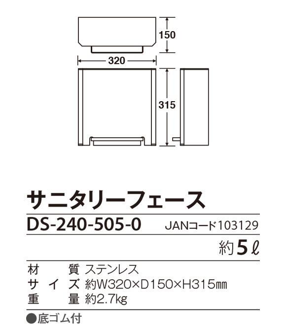 テラモト サニタリーフェース  03