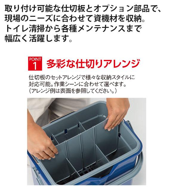 テラモト 仕切りバケツII 03