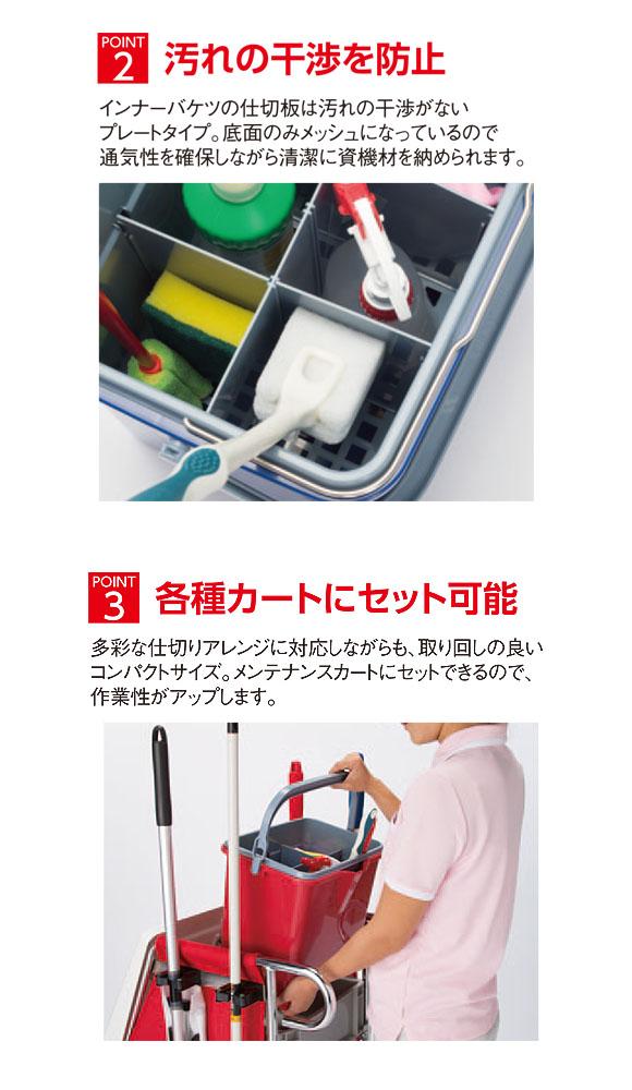 テラモト 仕切りバケツII 04
