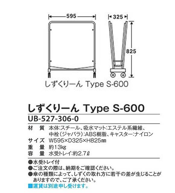 テラモト しずくりーん Type S-600 02