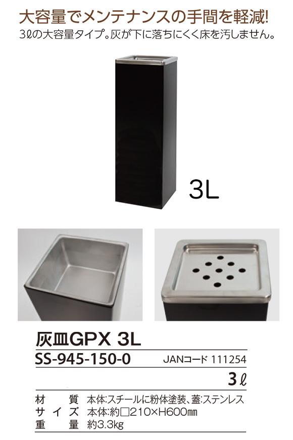 テラモト 灰皿GPX 3L - 大容量タイプ01