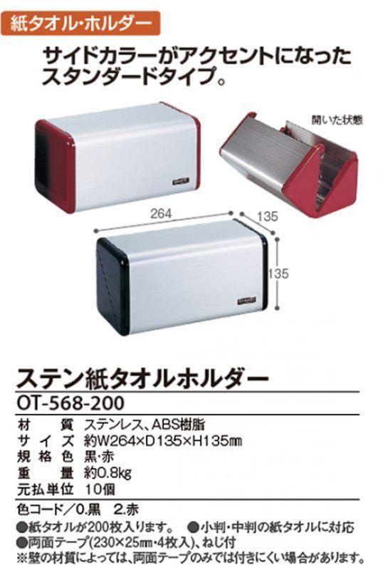 テラモト ステン紙タオルホルダー 02