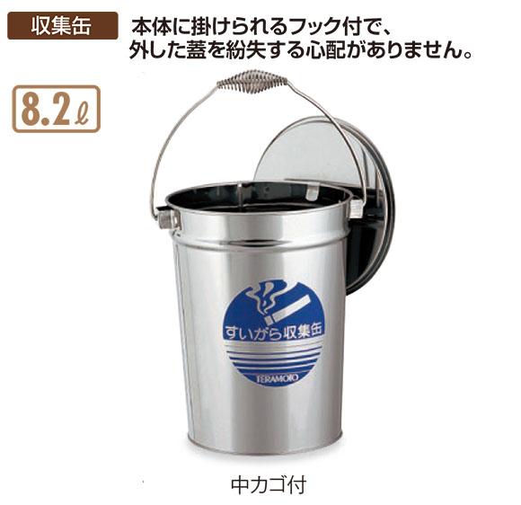 テラモト ステンレスすいがら収集缶 01