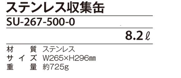 テラモト ステンレス収集缶 02