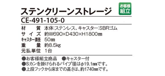 テラモト ステンクリーンストレージ【代引不可】 03