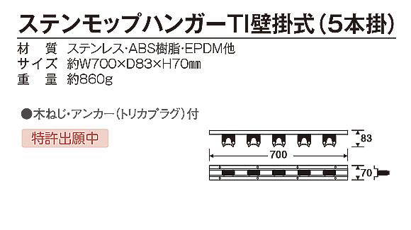 テラモト ステンモップハンガーTI壁掛式(5本掛) 02