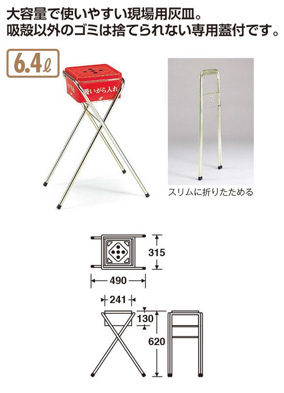 吸殻入れII(現場用) 01