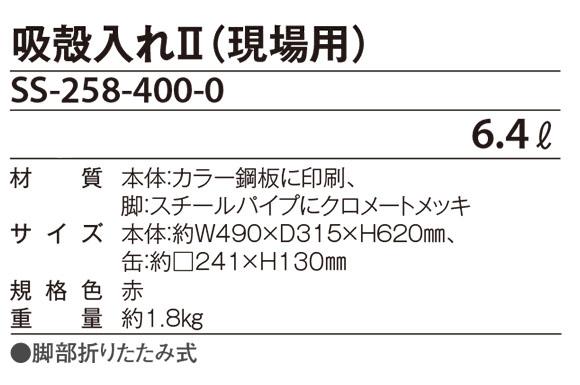 吸殻入れII(現場用) 02