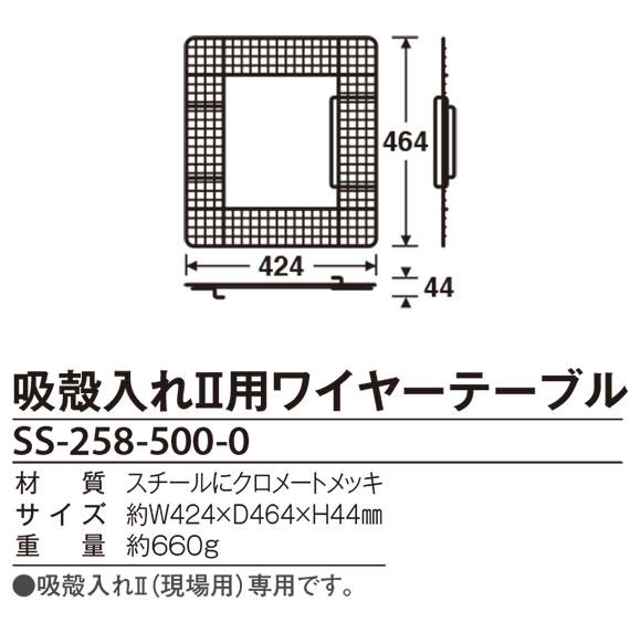 吸殻入れII用ワイヤーテーブル 02