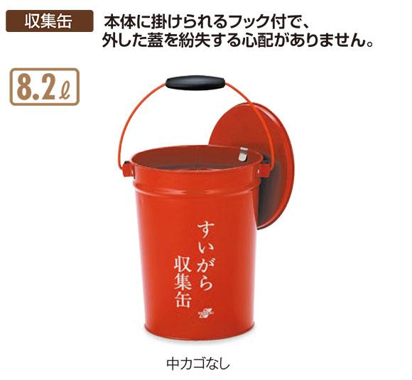 テラモト すいがら収集缶 01