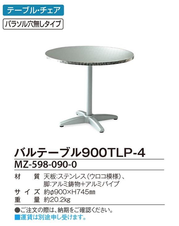 テラモト バルテーブル900TLP-4 01