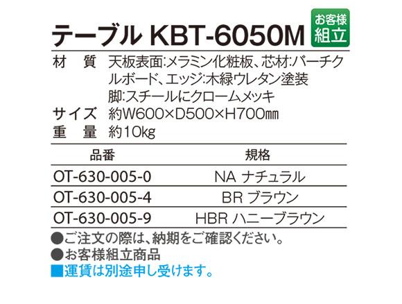 テラモト テーブル KBT-6050M 02