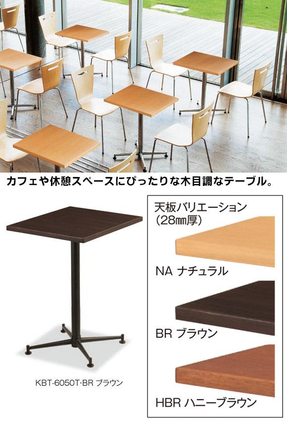 テラモト テーブル  KBT-6050T  01
