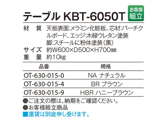 テラモト テーブル KBT-6050T  02