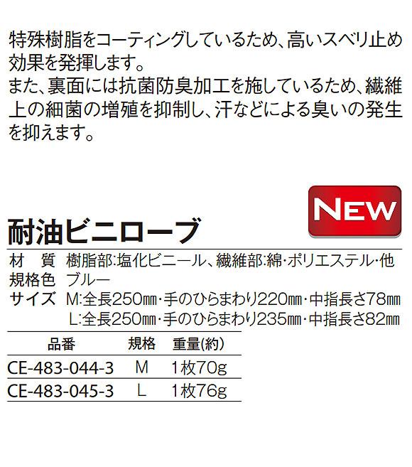 テラモト 耐油ビニローブ 02