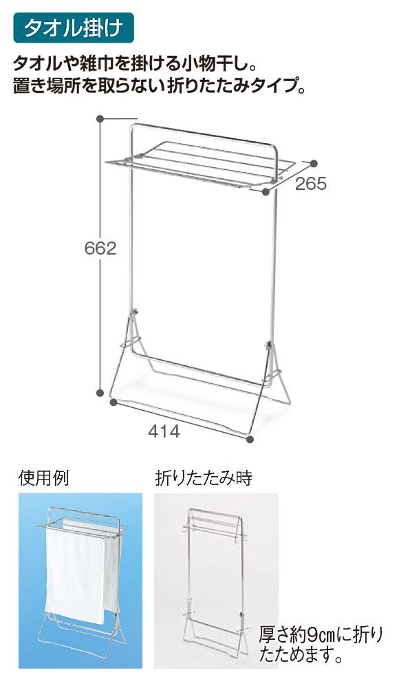 テラモト 小物ほしSA 01
