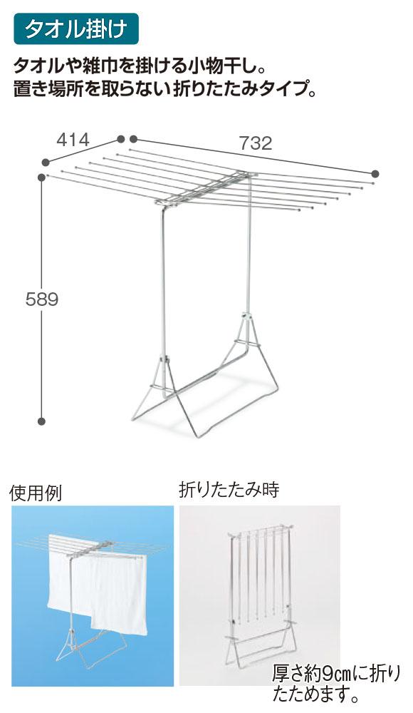 テラモト 小物ほしSB 03