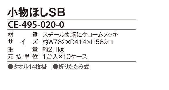 テラモト 小物ほしSB 04