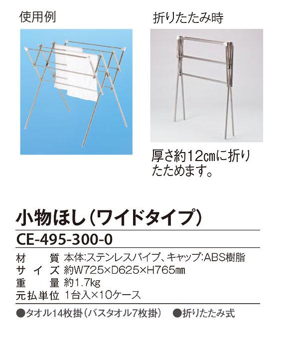 テラモト ステンレス製小物ほし(ワイドタイプ) 02
