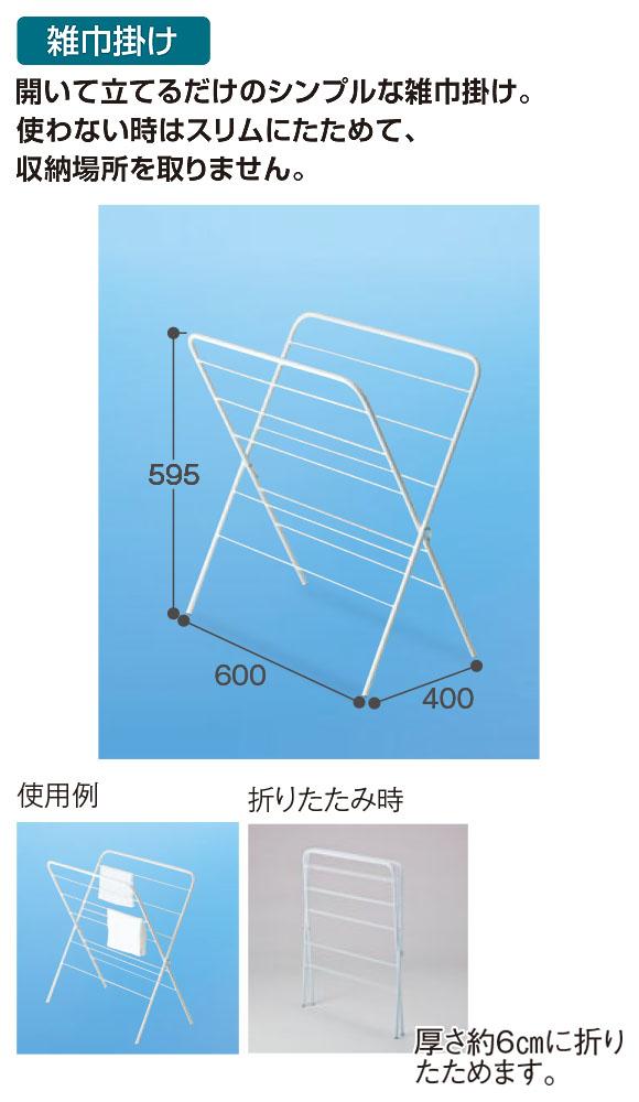 テラモト スーパーハンガー - 小型雑巾掛け 15