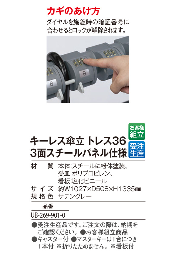 テラモト キーレス傘36 02