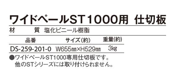 ワイドペールST1000用 仕切板 02