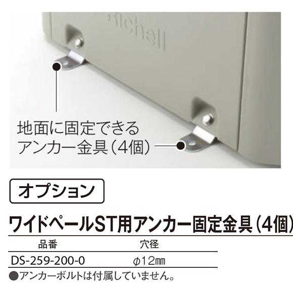 テラモト ワイドペールST用アンカー固定金具 01