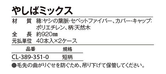 テラモト やしばミックス 02