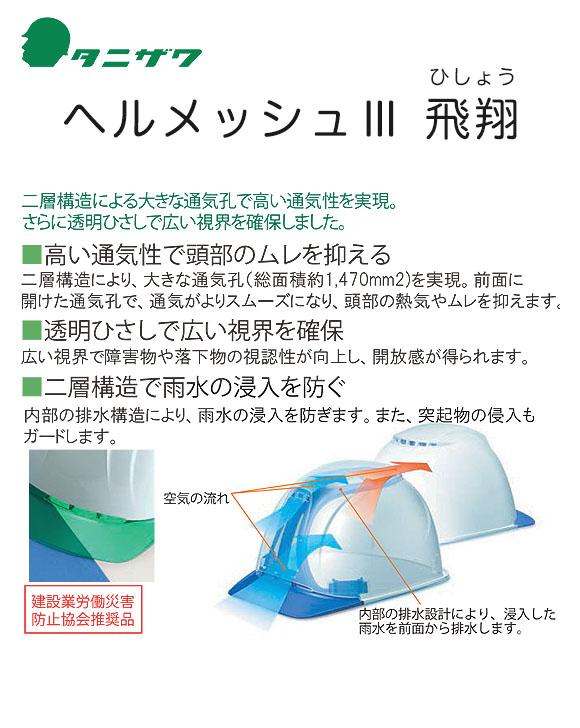 タニザワ ヘルメッシュIII 飛翔(ひしょう) 03
