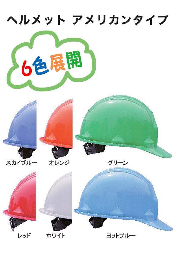ヘルメット アメリカンタイプ 04