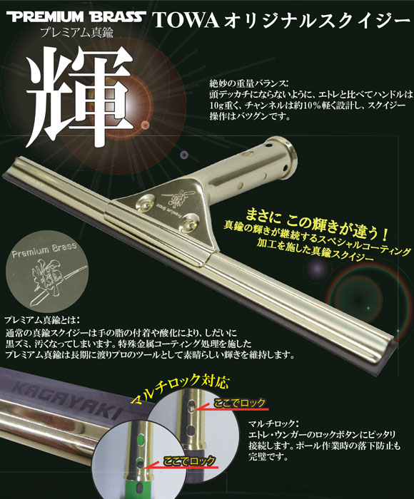 TOWA 輝きスクイジーハンドル 真鍮プレミアム 01