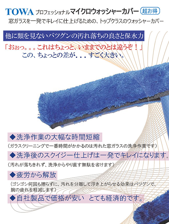 TOWA プロフェッショナルマイクロウォッシャーカバー 01