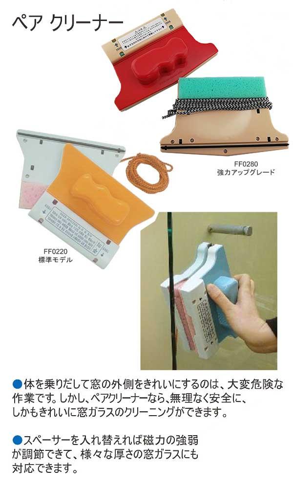 TOWA ペアクリーナー 強力アップグレード(10〜28mm厚ガラス対応・ペアガラス用) 01