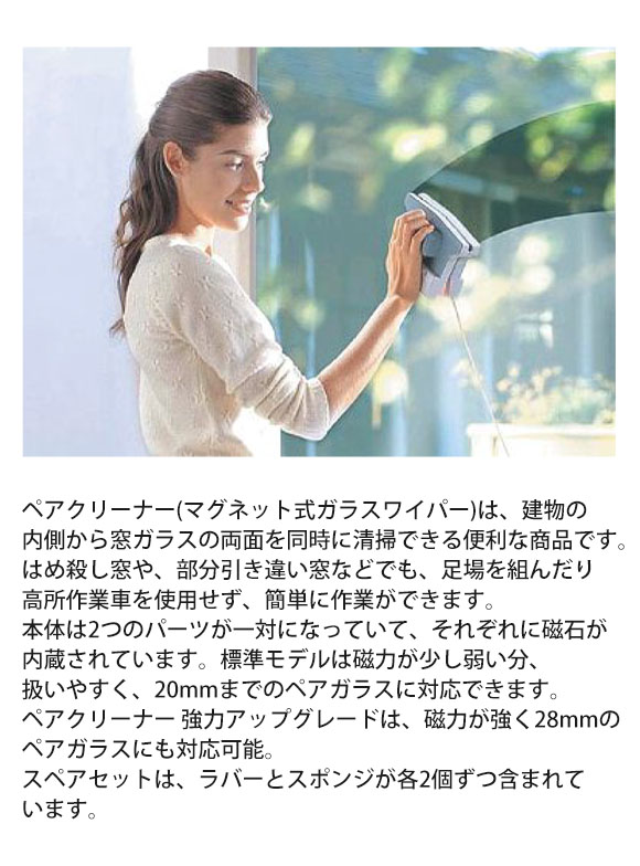 TOWA ペアクリーナー 強力アップグレード(10〜28mm厚ガラス対応・ペアガラス用) 02
