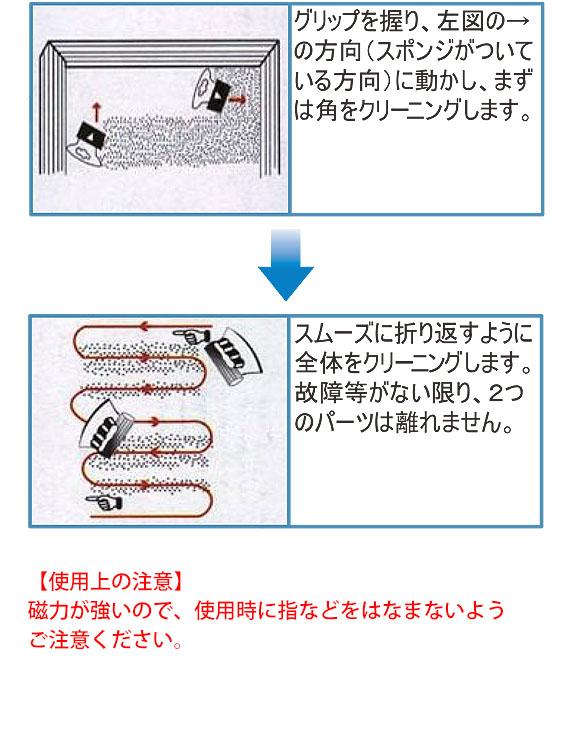 TOWA ペアクリーナー 強力アップグレード(10〜28mm厚ガラス対応・ペアガラス用) 04