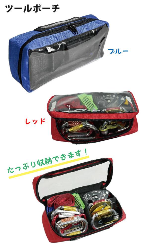 TOWA ツールポーチ 03