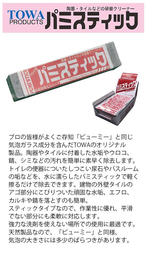 TOWA パミスティック - 磁器・タイルなどの研磨クリーナー 01