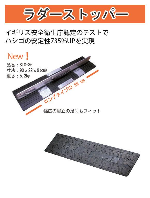 ラダーストッパー - 安全にはしごを使用するためのストッパー【代引不可】 01