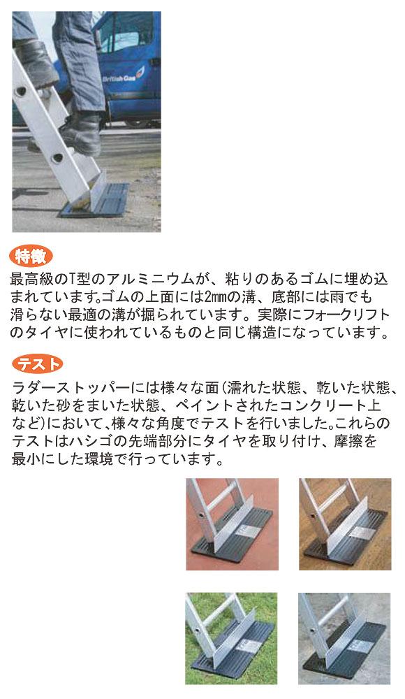 ラダーストッパー - 安全にはしごを使用するためのストッパー【代引不可】 03