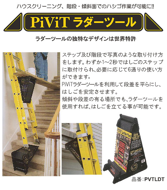 PiViTラダーツール(PiViTプラットフォーム付)お得セット 05