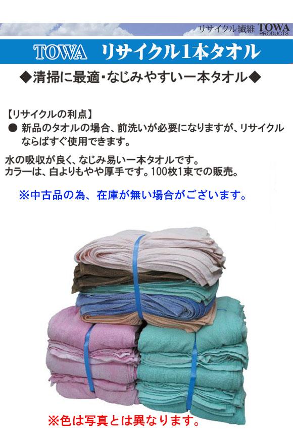 TOWA リサイクル1本タオル(100枚入) 01