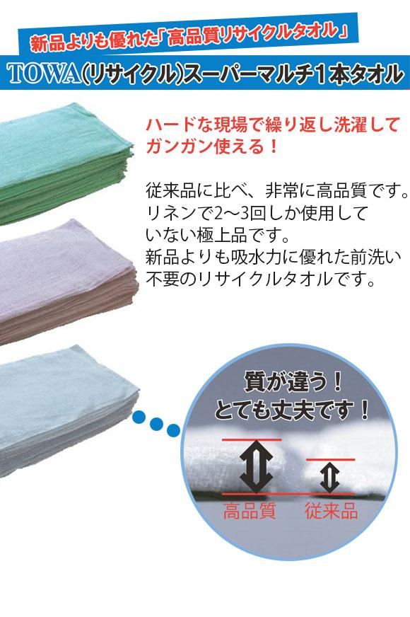 TOWA (リサイクル)スーパーマルチ1本タオル(50枚入) 01