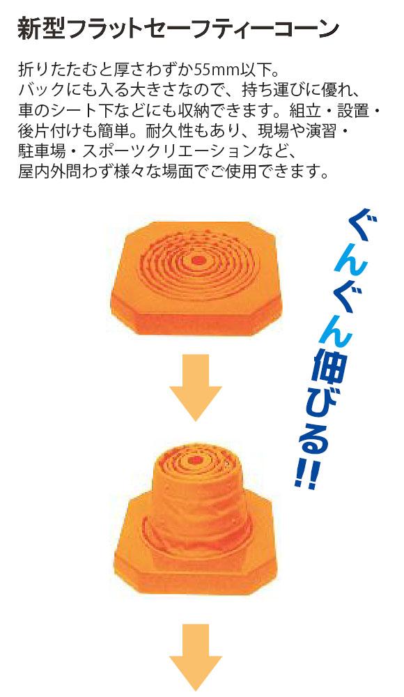TOWA 新型フラットセーフティーコーン 01