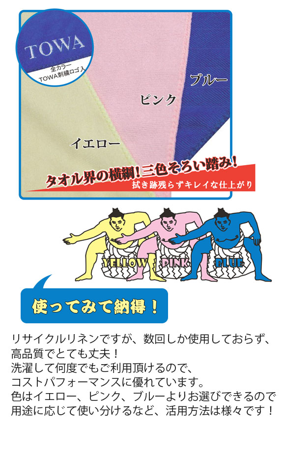 TOWA スーパーマイクロタオル(10枚入) 03
