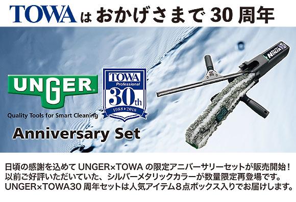 ウンガー TOWA30周年記念スペシャルセット 45cm 01